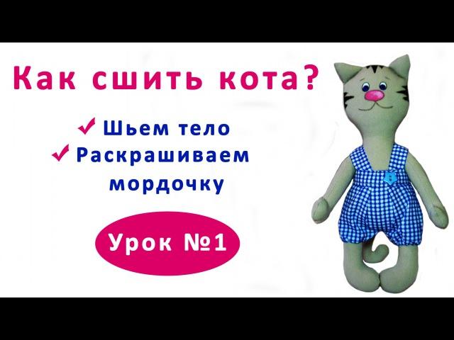 Как сшить игрушку кота Урок 1 как сшить тело игрушки как рисовать мордочку игрушке Elma toys