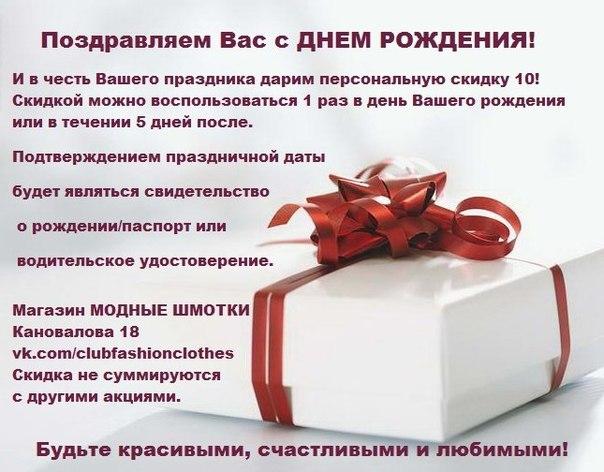 Поздравления с днем рождения хозяину магазина
