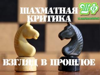 Шахматная критика - взгляд в прошлое. 2 этап кубка города 2004. Партия №8