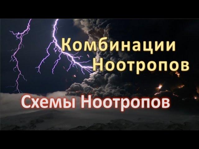 Комбинации Схемы Ноотропов