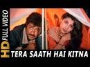 Tera Saath Hai Kitna Pyara | Sapna Mukherjee, Kishore Kumar | Janbaaz 1986 | Anil Kapoor, Dimple
