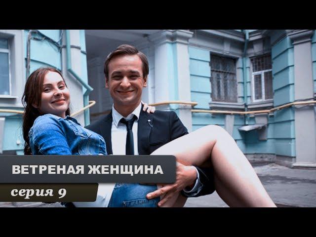ВЕТРЕНАЯ ЖЕНЩИНА Серия 9