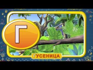 Мультипедия. Русский алфавит - Буква Г (Уроки тетушки Совы)
