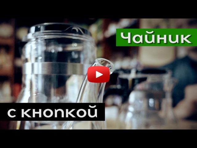 Заварочный чайник гунфу с кнопкой | Типот Sama Doyo