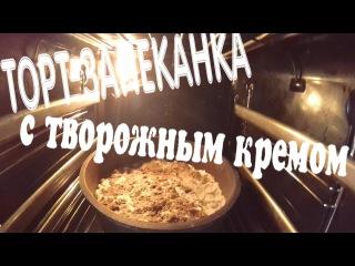 Шоколадный диетический ТОРТ ЗАПЕКАНКА на завтрак с ТВОРОЖНЫМ кремом   Cooking # 9