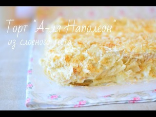 """Домашний торт из готового слоеного теста """"А-ля Наполеон"""" (очень вкусный)"""