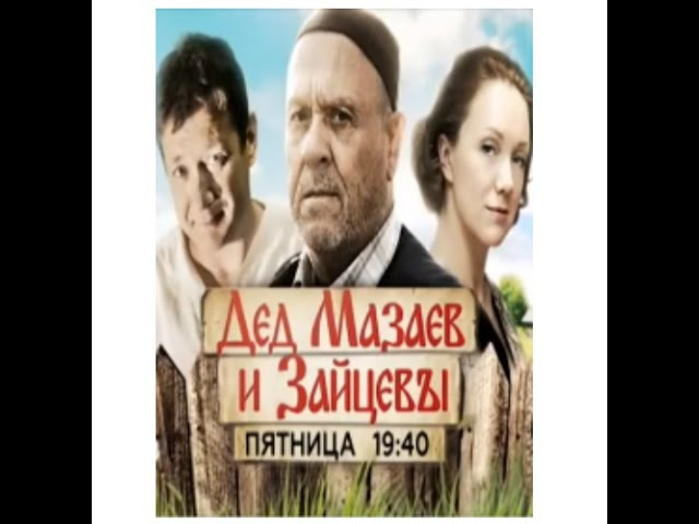 Дед Мазаев и Зайцевы 4 серия 04 12 2015