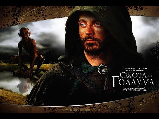 Охота на Голлума Фан-фильм 2009(Новая озвучка SG PRODUCTION)