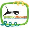 Кошки-Мышки ® - интернет-магазин зоотоваров