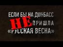 Если бы на Донбасс НЕ пришла русская весна СТОП русский фашизм и терроризм Донбас Donbass Донбасс