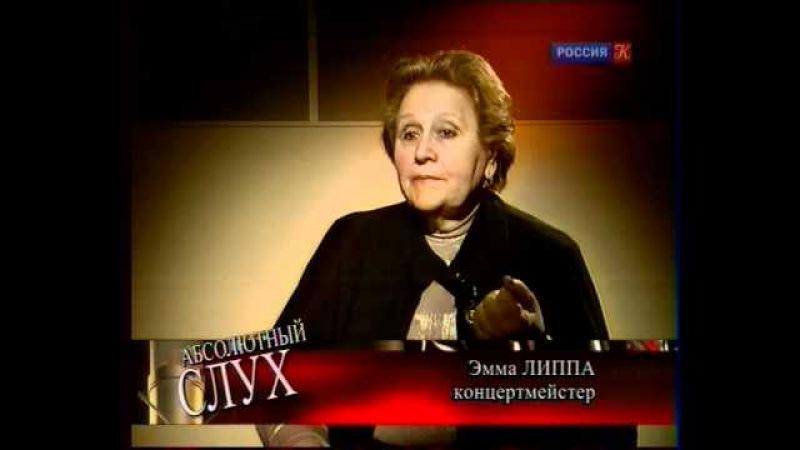 Абсолютный слух Концертмейстер балета Эмма Липа