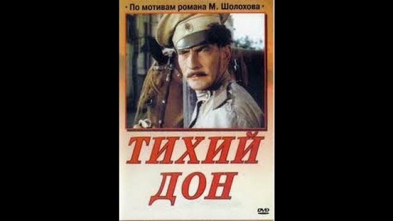 Великий фильм великого мастера Тихий Дон 3 серия 1957