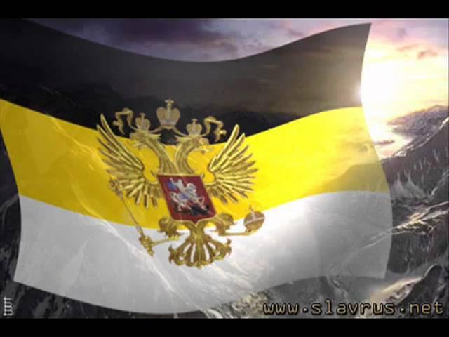 Боже, Царя храни! (гимн Российской Империи 1833-1917)