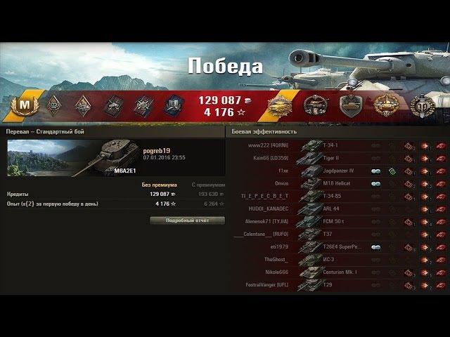 М6А2Е1 Хотели Гуся поджарить Да хрен вам 8965 натанковал Лучший бой World of Tanks