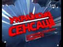 Садовий ставши об'єднання об'єктом журналістських розслідувань у програмі «Українські сенсації»