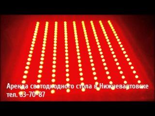 Аренда светодиодного стола в Нижневартовске! Тел. 63-70-87