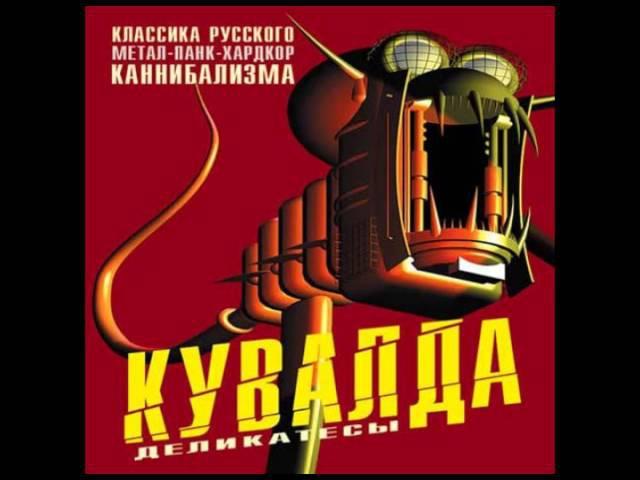 Кувалда Деликатесы Kuvalda Delikatesy FULL ALBUM