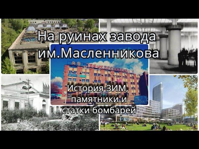 Заброшенный завод: История ЗИМ, памятники, бомбари и цех