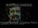 Алексей Пажитнов создатель Tetris - интервью Gamemag