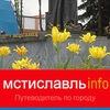 МстиславльINFO
