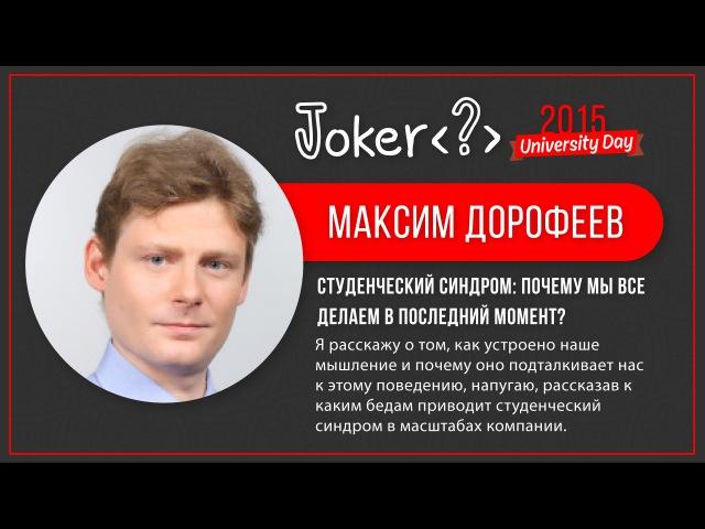 Максим Дорофеев Студенческий синдром почему мы все делаем в последний момент