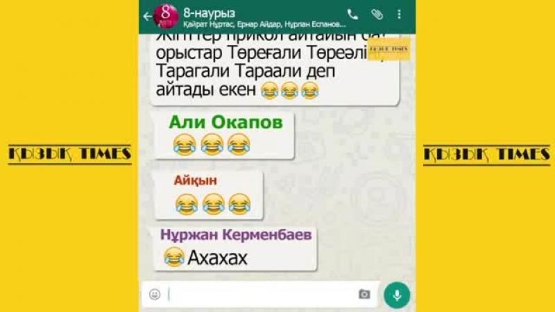 Қазақ жұлдыздарының WhatsApp тағы әңгімесі жұртты күлдірді