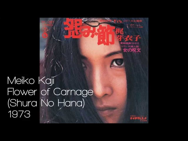 Meiko Kaji Flower of Carnage Shura No Hana 1973