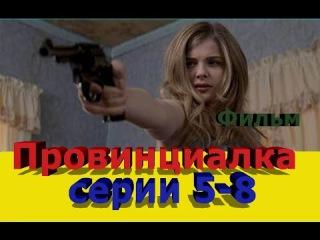 Фильм,Провинциалка, серии 5-8,мелодрама,в ролях,Ирина Розанова ,Станислав Бондаренко