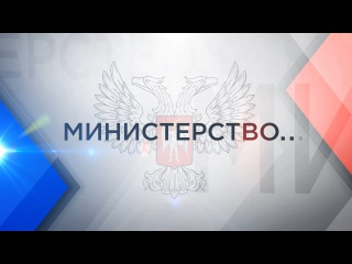 Министерство... Ольга Макеева. Заместитель Председателя Народного Совета ДНР.