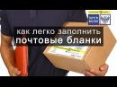 Заполнение и печать почтовых бланков - FreeBlank - бесплатный сервис