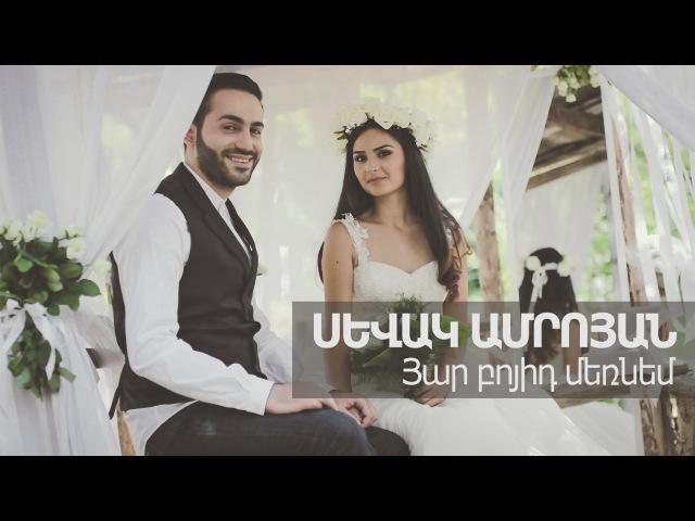 Sevak Amroyan - Yar boyid mernem Յար բոյիդ մեռնեմ
