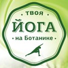 Йога на Ботанике. Екатеринбург