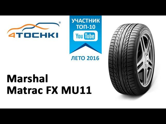 Обзор шины Kumho Marshal Matrac FX MU11 на 4 точки Шины и диски 4точки Wheels Tyres 4tochki