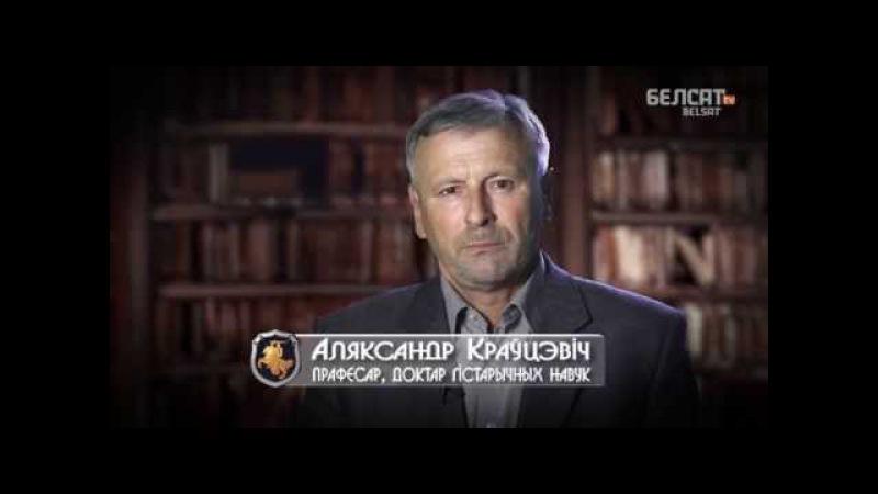 Таямніцы Крэўскага замку Загадкі беларускай гісторыі