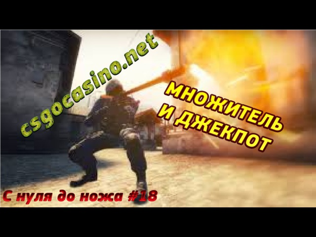 С нуля до ножа №18 csgocasino.net Множитель и джекпотНовый сайт