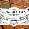 Библиотека Малаховка