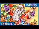 Стихи на Новый год Новогодний паровоз Стишки для детей про Деда Мороза