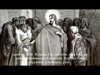Сон Пресвятой Богородицы 17. Молитва от мести кровных родственников.