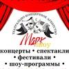 """Березники ТКА """"МАРК-ШОУ"""""""