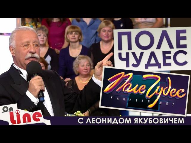 Поле Чудес с Леонидом Якубовичем 05 02 2016