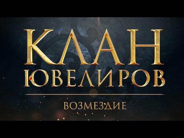 Клан Ювелиров Возмездие 85 серия