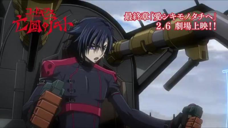 Code Geass Boukoku no Akito Final Itoshiki Monotachi e Код Гиас Отступник Акито 5 Быть любимым