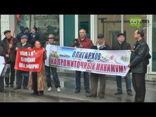 В центре Харькова прошел коммунистический митинг
