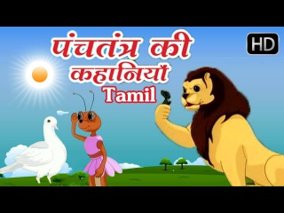 Panchatantra Tales Stories | Tamil Special | The Kids Pool