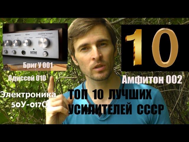 ТОП 10 лучших советских усилителей по версии Звукомания