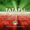 Происхождение татар