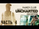 Прохождение игры Uncharted: Натан Дрейк. Коллекция (PS4) - Drake's Fortune часть 4