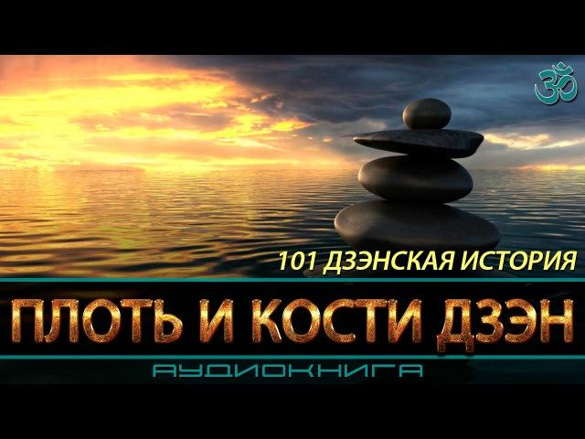 ॐ Плоть и кости дзэн 101 дзэнская история аудиокнига