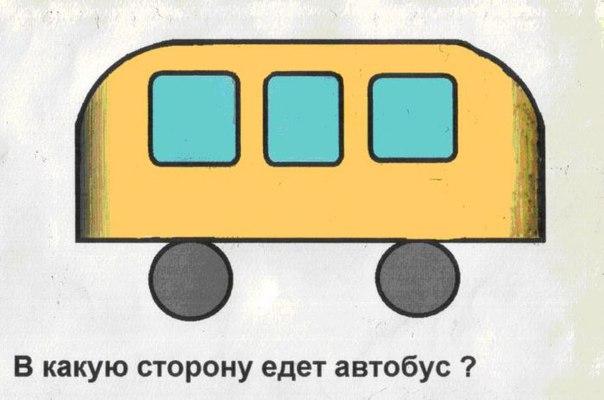 фото в какую сторону едет автобус селин