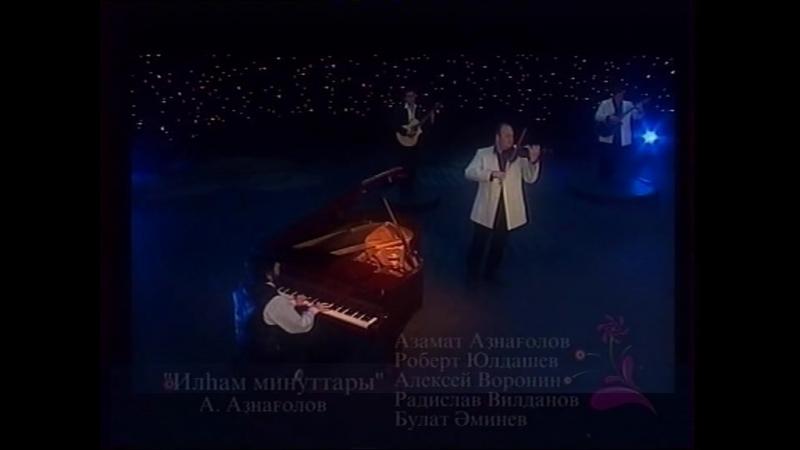 VTS_01_1 композиция Азамата Азнагулова Илһам минуттары